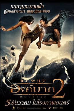 film ong bak 2 full movie ong bak 2 wikipedia