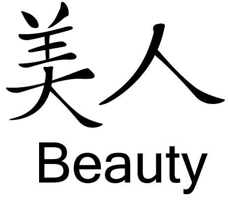 Chinese Symbol For Beauty