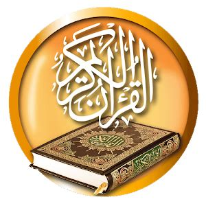 Al Qur An Edisi Army 2 al quran amharic with audio android apps on play