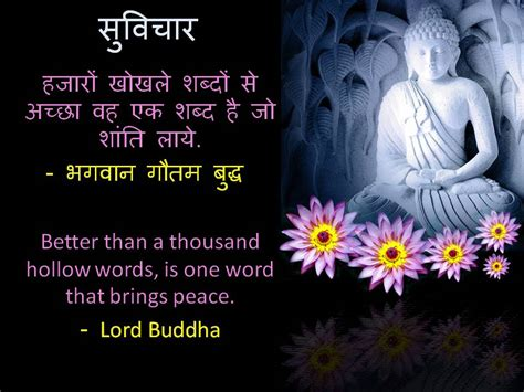 Buddha Quotes on life in Hindi with Meaning English