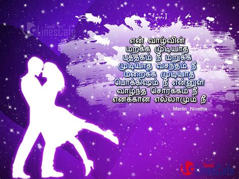 images of love kavithai love you pictures with tamil kavithai tamil linescafe com