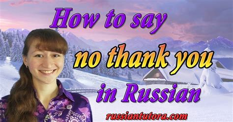 Say No Thanks how to say no thank you in russian audio in