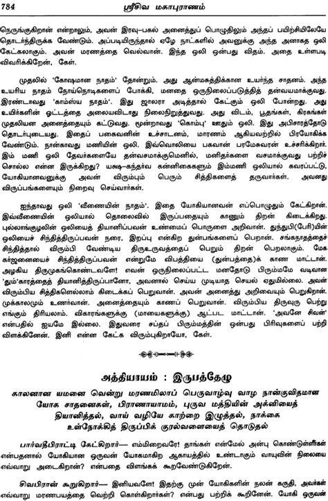 Sivapuranam In Tamil With Meaning Pdf - graysupernal