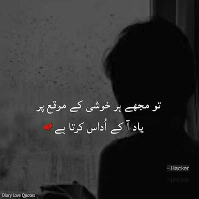 meri diary se heart touching sad love images quotes 29 all new meri diary se cute couple quotes sad poetry