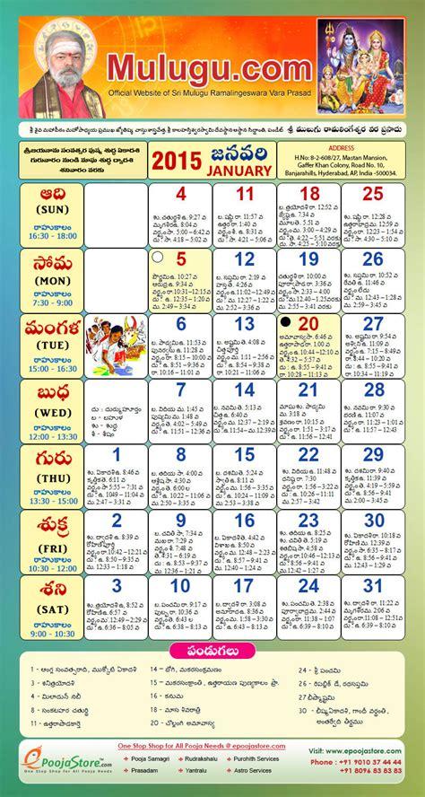 printable calendar 2016 telugu 2016 telugu calendar ennadu calendar template 2016