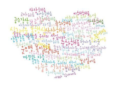gambar ayat2 cinta dia kata kata mutiara cinta dalam bahasa korea