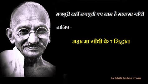mahatma gandhi biography in hindi com मह त म ग ध क 7 स द ध त mahatma gandhi life principles