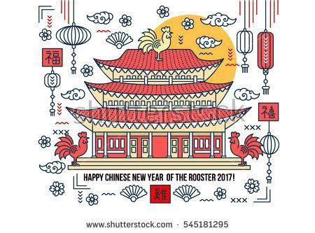 new year poems in mandarin new year poem in mandarin 28 images 1000 images about