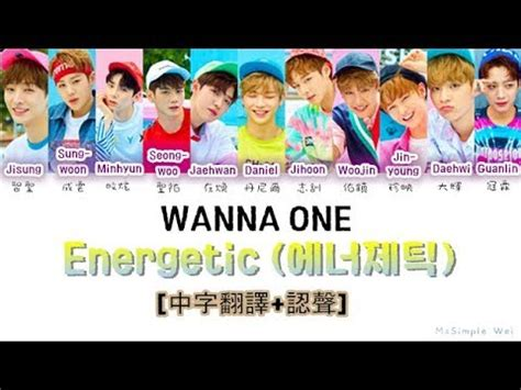 download mp3 wanna one energetic 中字翻譯 認聲 wanna one energetic 에너제틱 歌詞 youtube