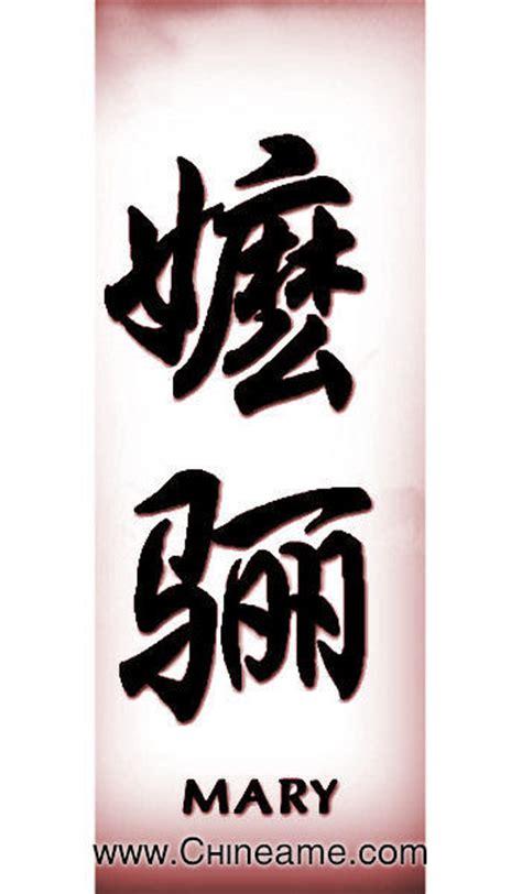 el nombre de mary en chino chineame com