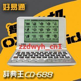 besta chinese dictionary free shipping have back lighting besta cd 688 english