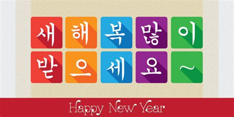 korean new year 2014 korean new year 2014 gallery