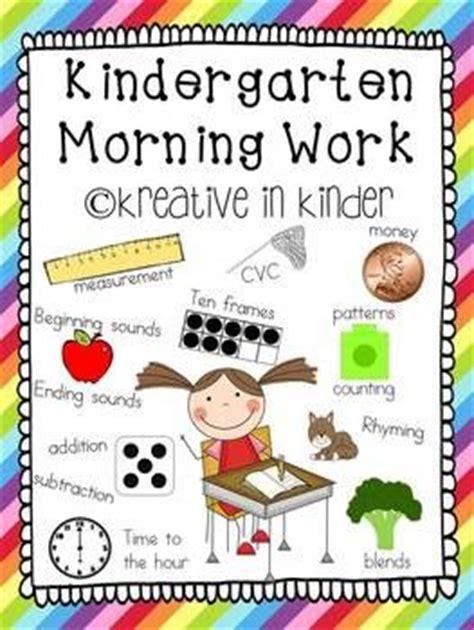 kindergarten pattern objectives kindergarten morning work morning work and learning