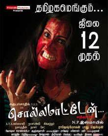 film quiz tamil solla matten movie quiz tamil movie quizzes solla