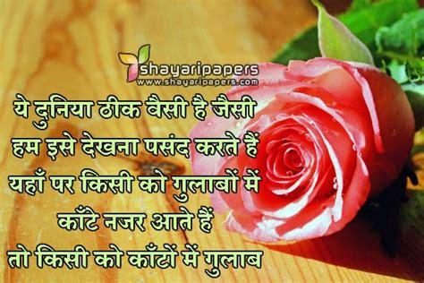 heroine wallpaper shayari hd wallpaper hindi hiroin check out hd wallpaper hindi