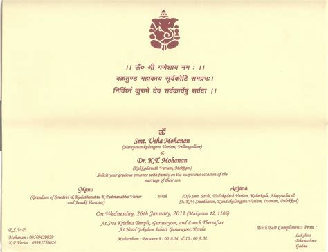 wedding card invitations indian indian hindu wedding invitation cards in various