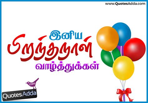 happy birthday wishes quotes in tamil with best pictures 3039   quotesadda   inspiring