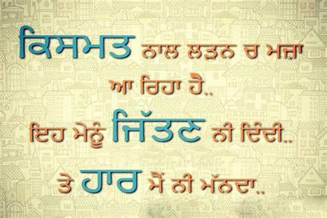 best status in punjabi best sad attitude whatsapp status in punjabi