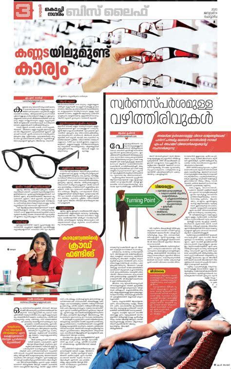 mathrubhumi   read newspaper newspaper article ernakulam