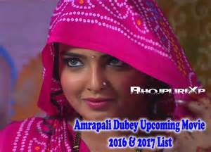 Amrapali dubey upcoming movies 2016 and 2017 list bhojpuri xp