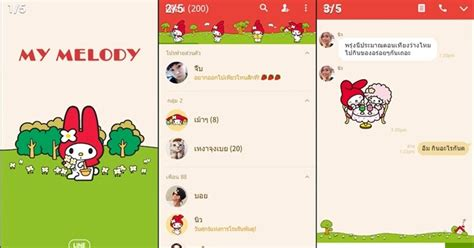 themes line my melody theme line my melody มายเมโลด ฟอเรสต line theme