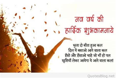happy  year hindi english sms images quotes wishes