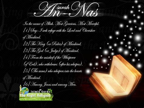 quran surah themes holy quran images chapter hd wallpaper and background