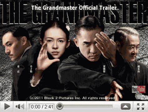 film china di indosiar グランド マスターのネタバレ 映画の森てんこ森