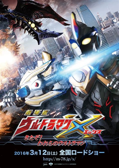 film ultraman zero download ultraman x movie poster release date revealed scified com