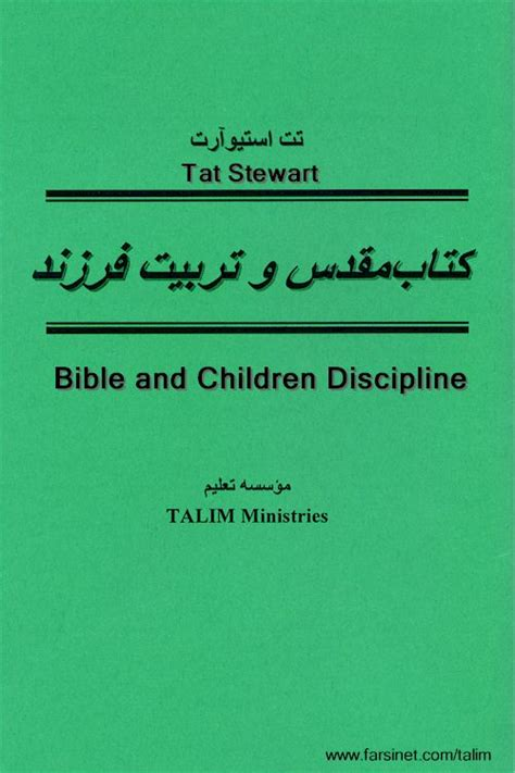 biblical discipline that makes children a companion booklet to gospel powered parenting books proper way to raise your child according toe bible how to