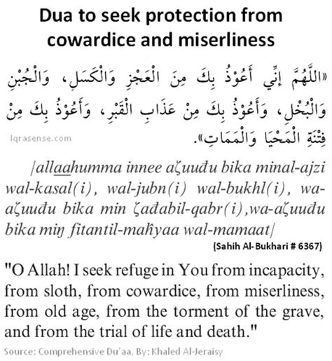 Cowardice Essay by Dua To Seek Protection From Cowardice And Miserliness