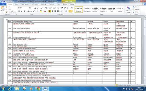 question paper preparation software question paper
