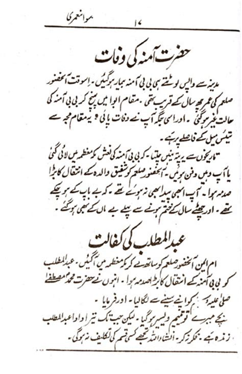 biography hazrat muhammad saw essay on prophet muhammad pbuh in urdu pdfeports867 web