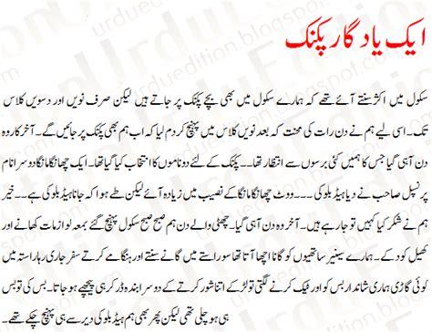 Urdu Essay For Class 4 by Picnic Essay In Urdu Picnic For Class 1 2 3 4 5 6 7 8 9 10 Urdu Edition