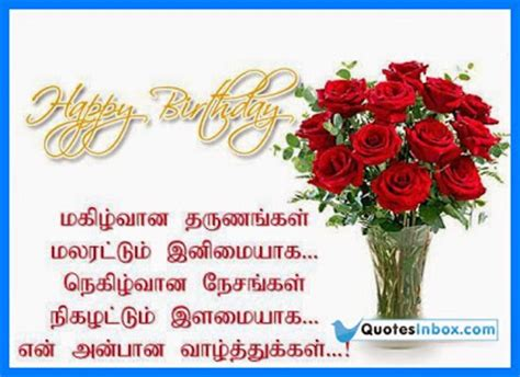 tamil marriage wedding quotes in cards best marriage wishes quotes in tamil language image quotes