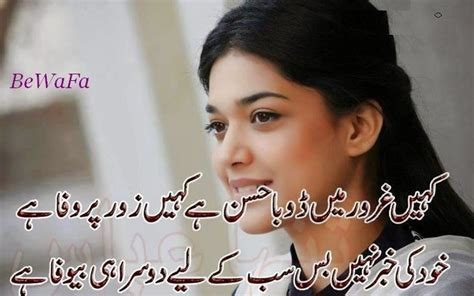 Wedding Blessings In Urdu by Poetry Lovely Urdu Shayari Ghazals Baby