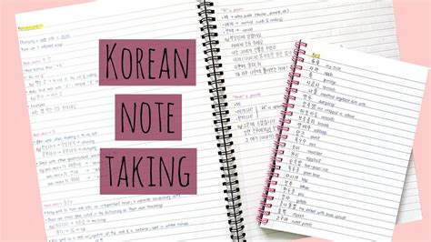 Notes Korea how i take notes for korean