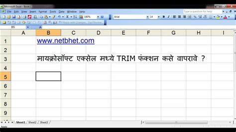 excel tutorial basic skills how to use trim function of ms excel marathi computer