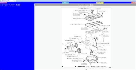 Estima Su Toyota Alphard Hybrid Service And Repair