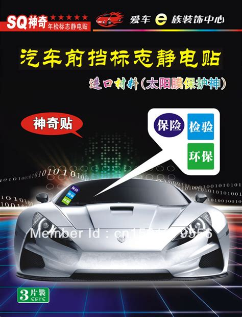 Automotive Electrostatic Stickers 3pcs Stiker Mobil auto static stickers the sign stickers inspection stickers baolang 3 logo car sticker jpg