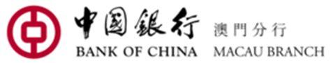 bank of china uk careers 中國銀行澳門分行 維基百科 自由的百科全書