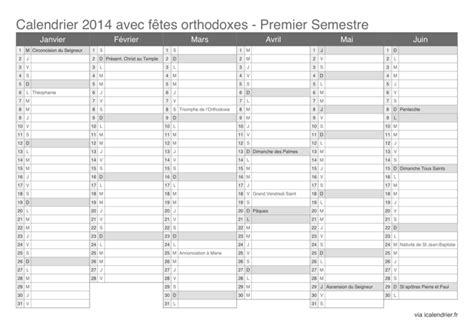 Calendrier Scolaire 2016 Et 2017 Québec Calendrier Julien Orthodoxe Calendar Template 2016