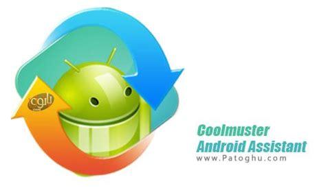 coolmuster android assistant نرم افزار آندروید دانلود رایگان