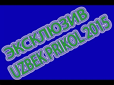 uzbek prikol 2015 top 20 2015 uzbek prikol 2015 duvorniklarga ish boshlandi youtube