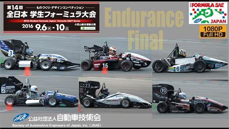 2016 student formula japan endurance hd 1080p 学生フォーミュラ大会