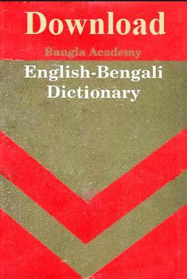 bangla academy english  bangla dictionary