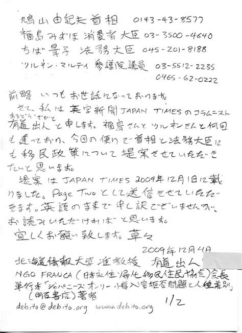 cover letter in japanese letter to 4 dietmembers re my recent jt article on