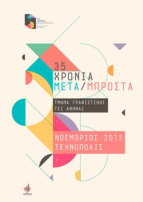 pinterest layout design inspiration poster layout design inspiration neotokio summer posters