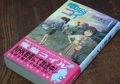 record of a brief japanese novellas books denno coil galore part ii japanese novel guidebook