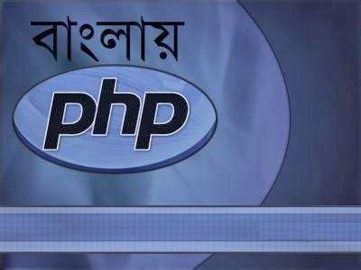 php tutorial in bangla pdf tutorial ebooks and others ebook library